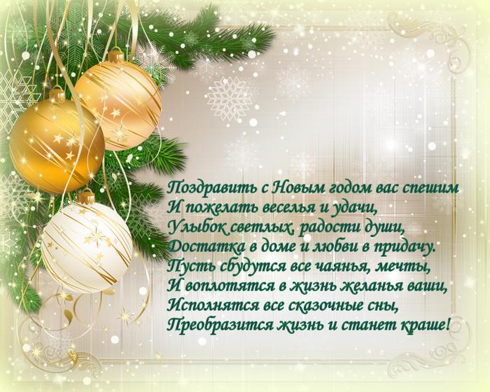 Поздравление С Новым Годом От Детей Взрослым
