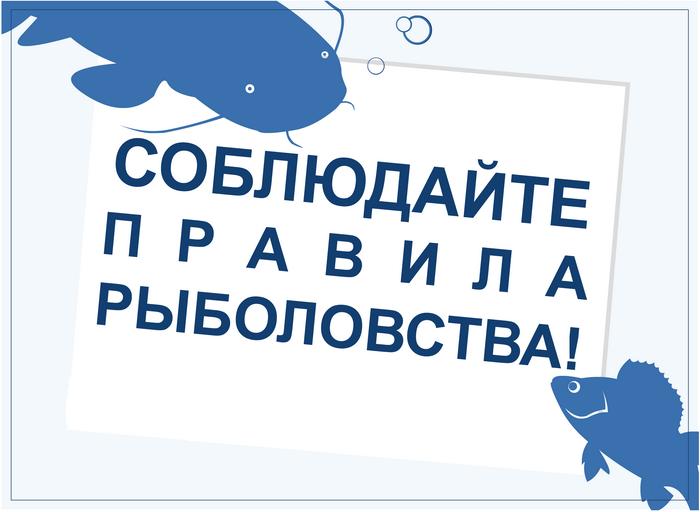 новый закон о рыбалке когда будет принят закон